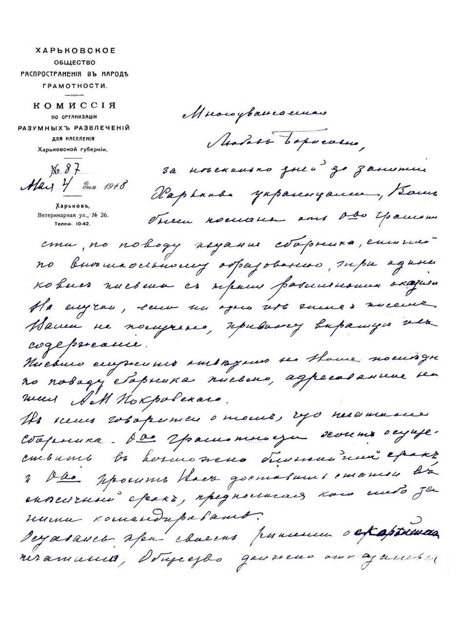Лист ХТГ до Л.Б.Хавкіної. 1918