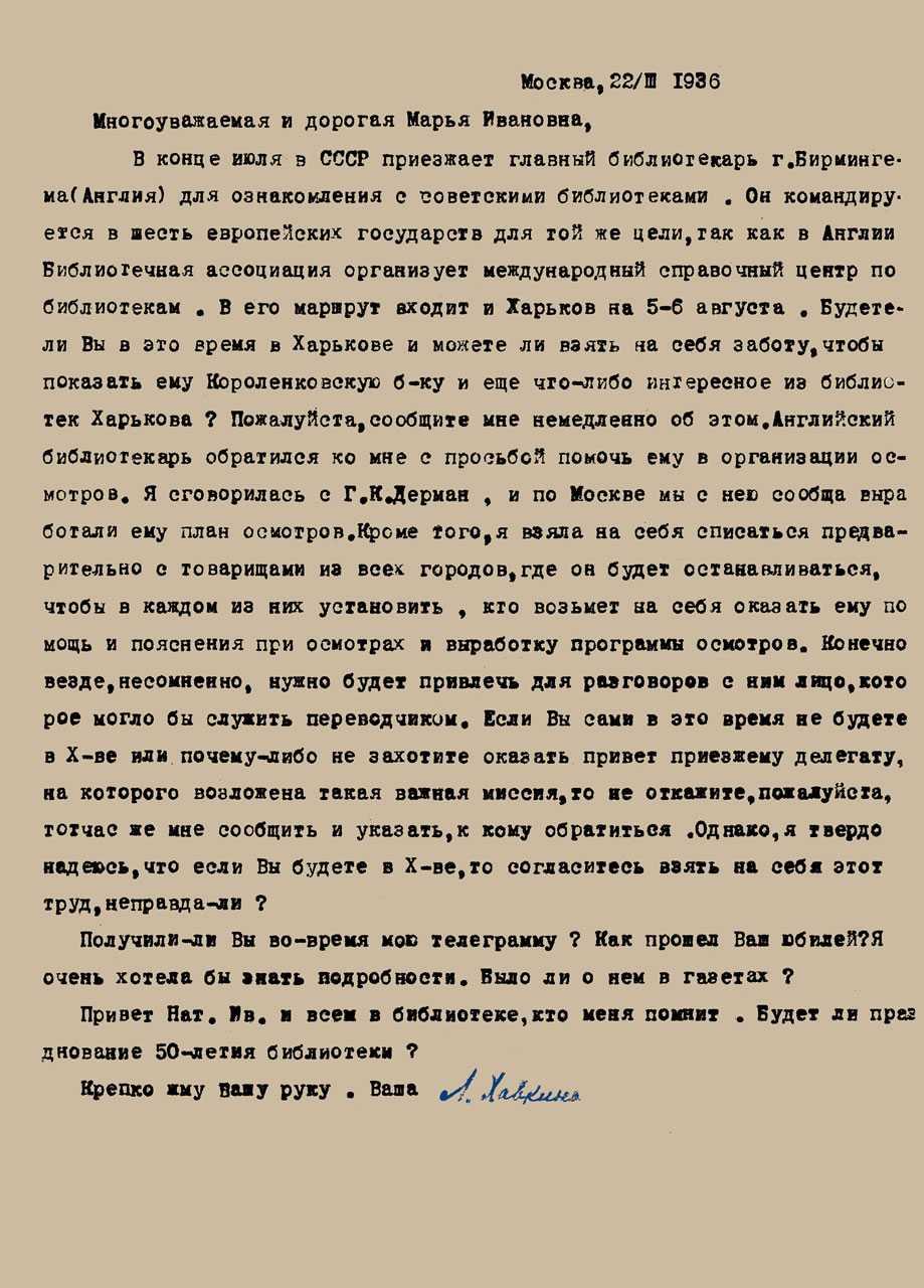 Лист Л.Б.Хавкіної до М.І.Румницької. 1936