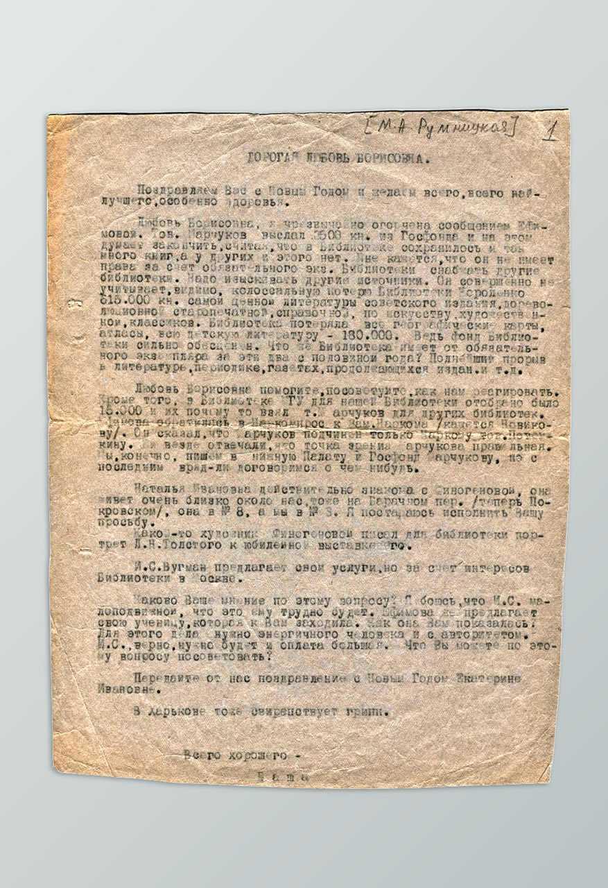 Лист М.І. Румницької до Л.Б.Хавкіної. 1943