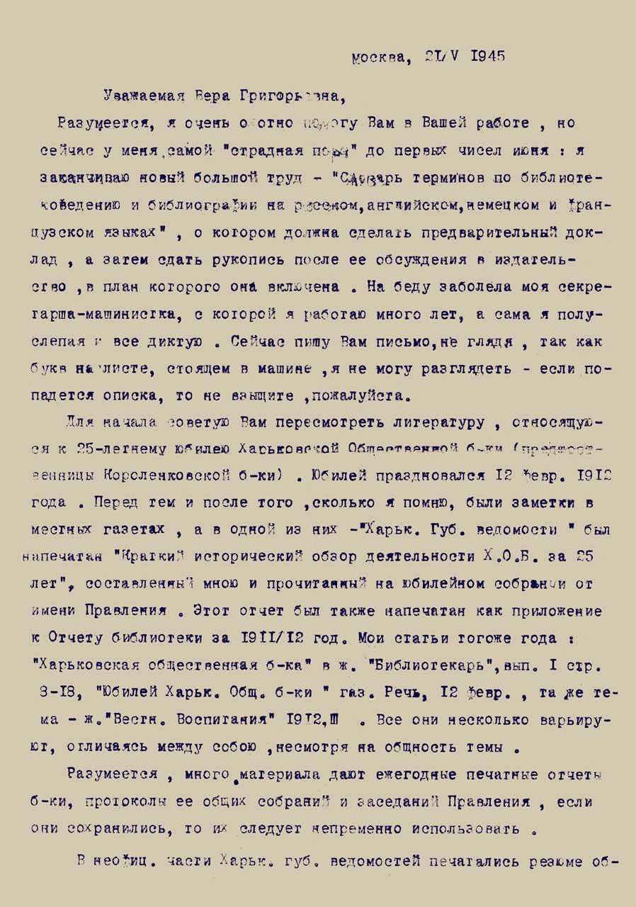 Лист Л.Б.Хавкіної до В.Г.Трамбицької. 1945