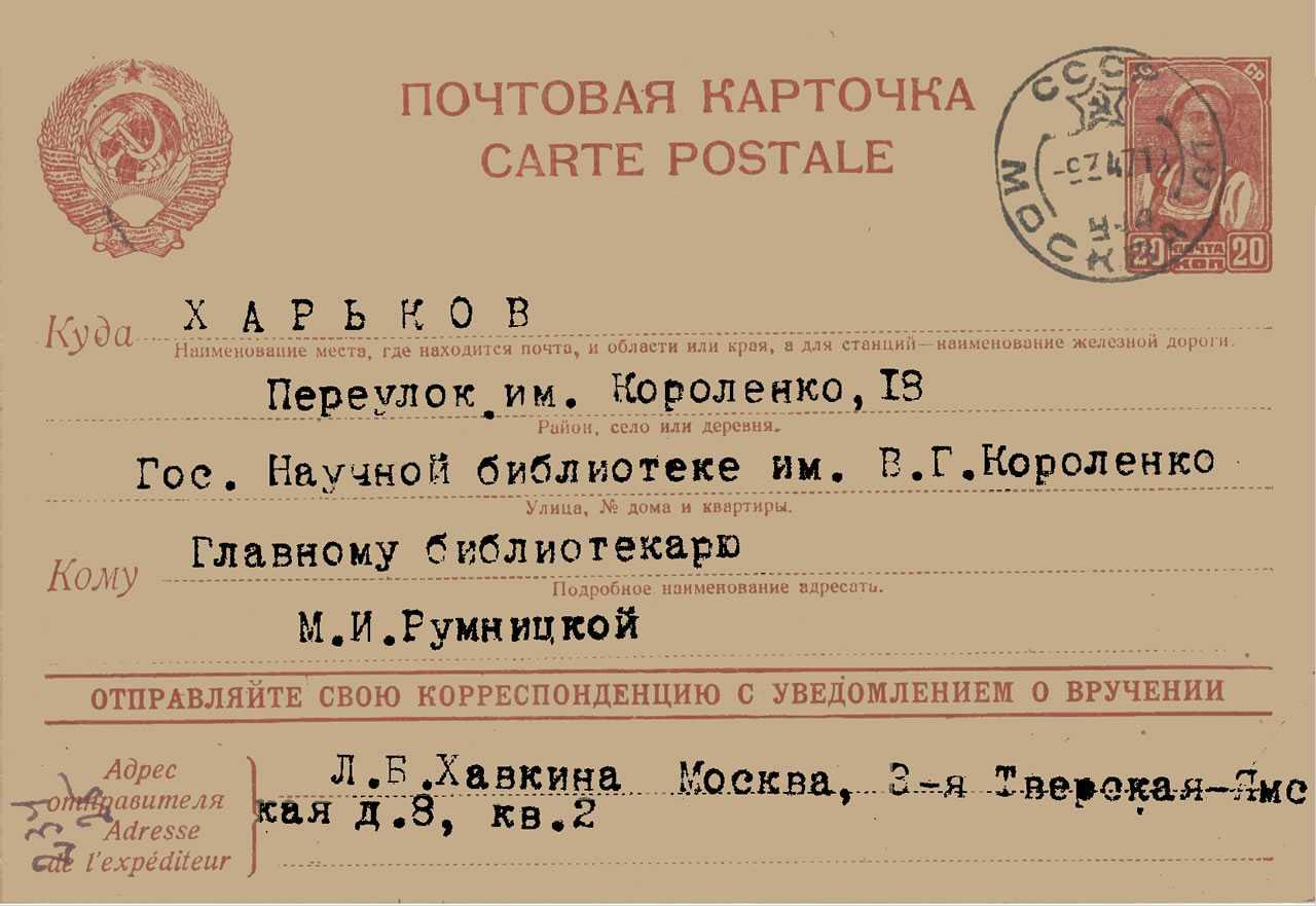 Поштова листівка від Л.Б.Хавкіної до М.І.Румницької. 1947