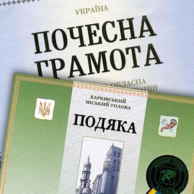 Нагороди бібліотеки