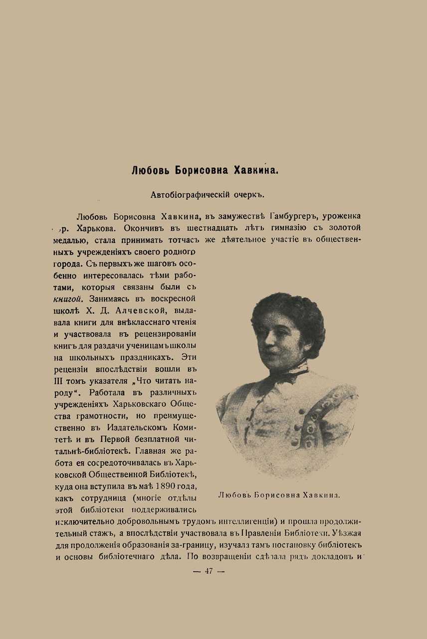 Збірник «Био-библиографические материалы». 1915