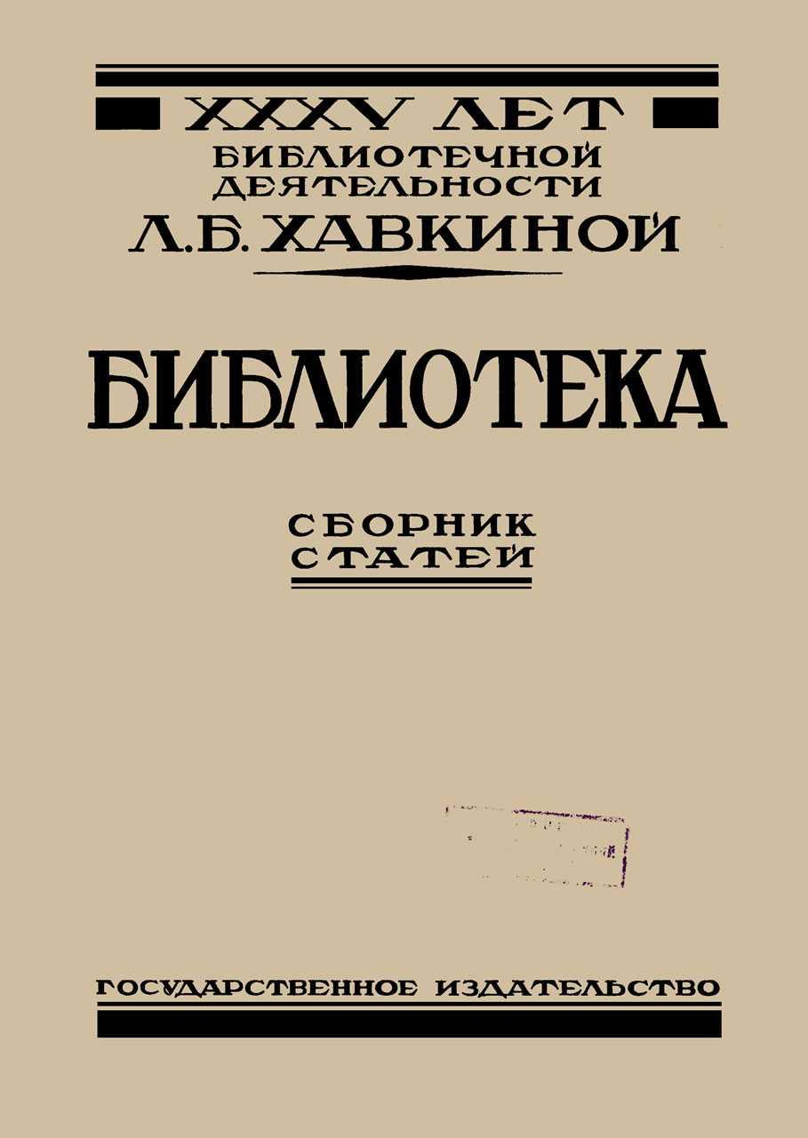 Збірник статей «Библиотека». 1927