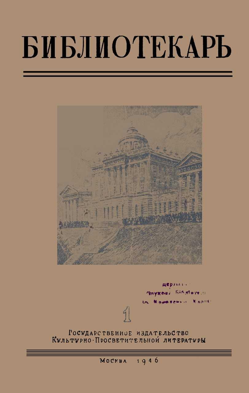 «Библиотекарь». 1946. №1