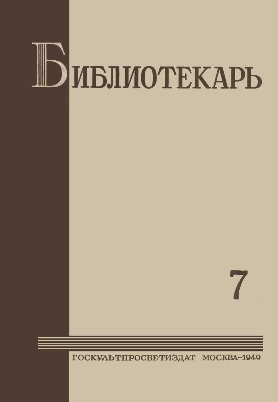 «Библиотекарь». 1949. №1