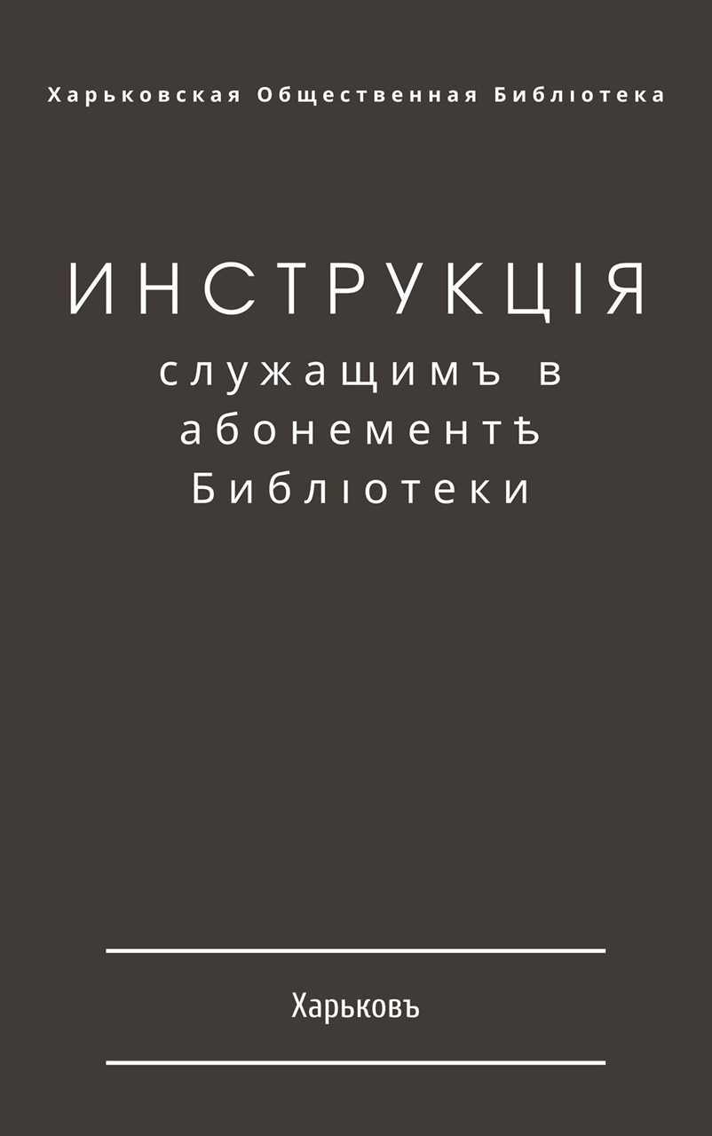 Інструкція службовцям абонементу ХГБ