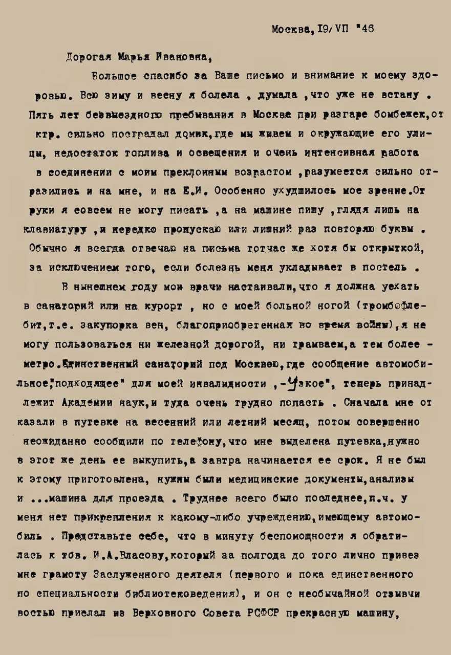 Лист Л.Б.Хавкіної до М.І.Румницької. 1946