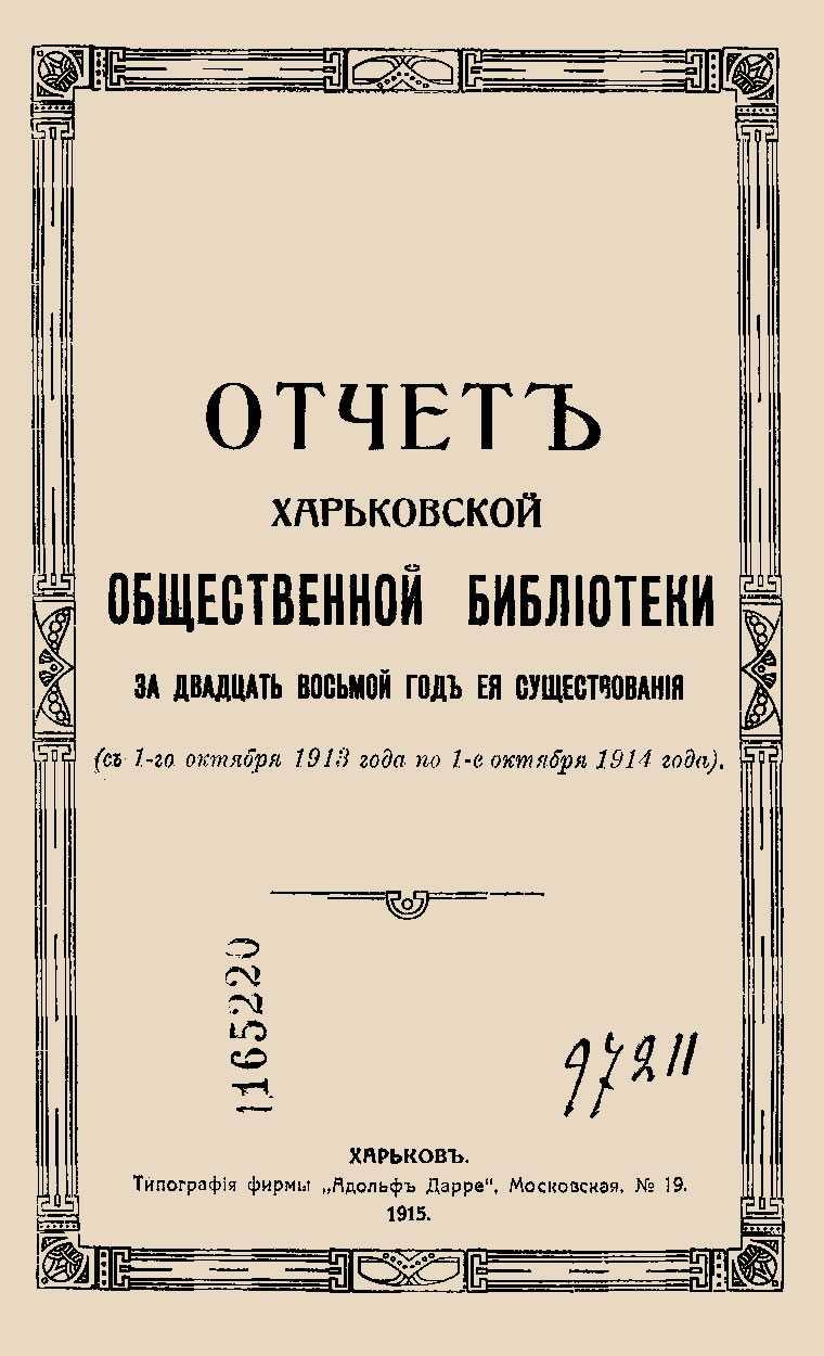 Звіт ХГБ. 1913–1914 рр.