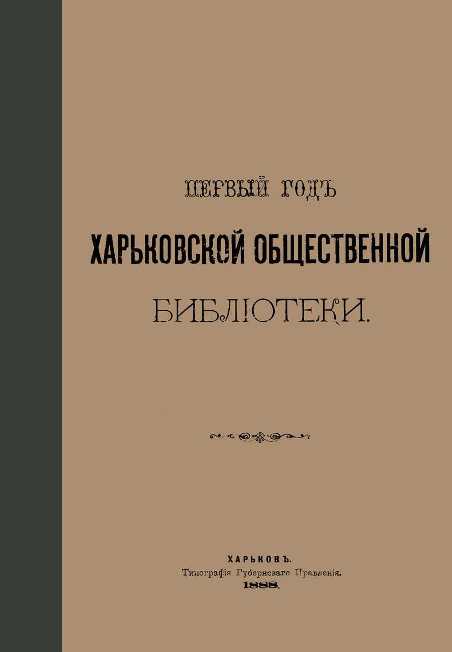 Звіт ХГБ. 1886–1887 рр.