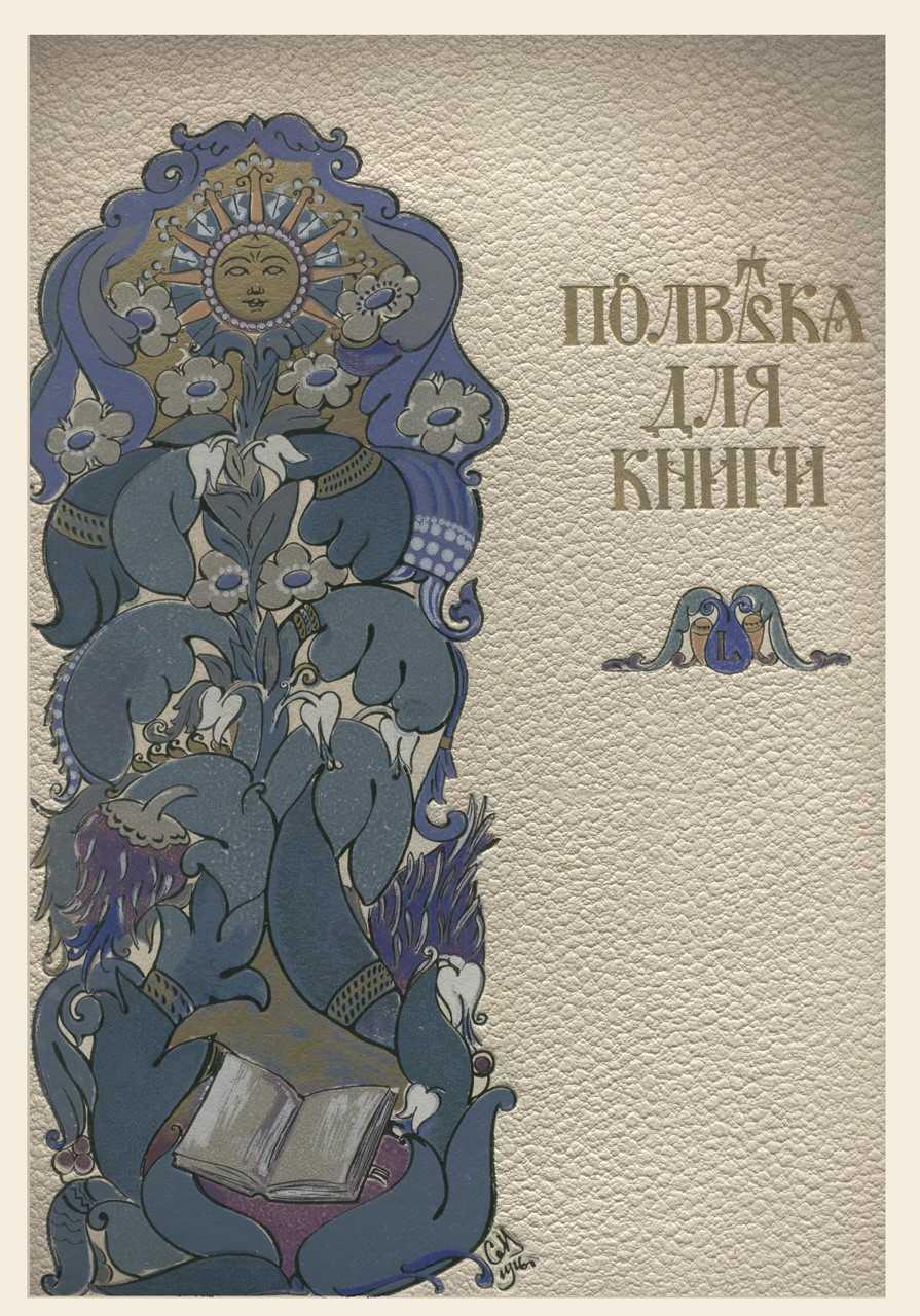 «Полвека для книги 1866–1916»
