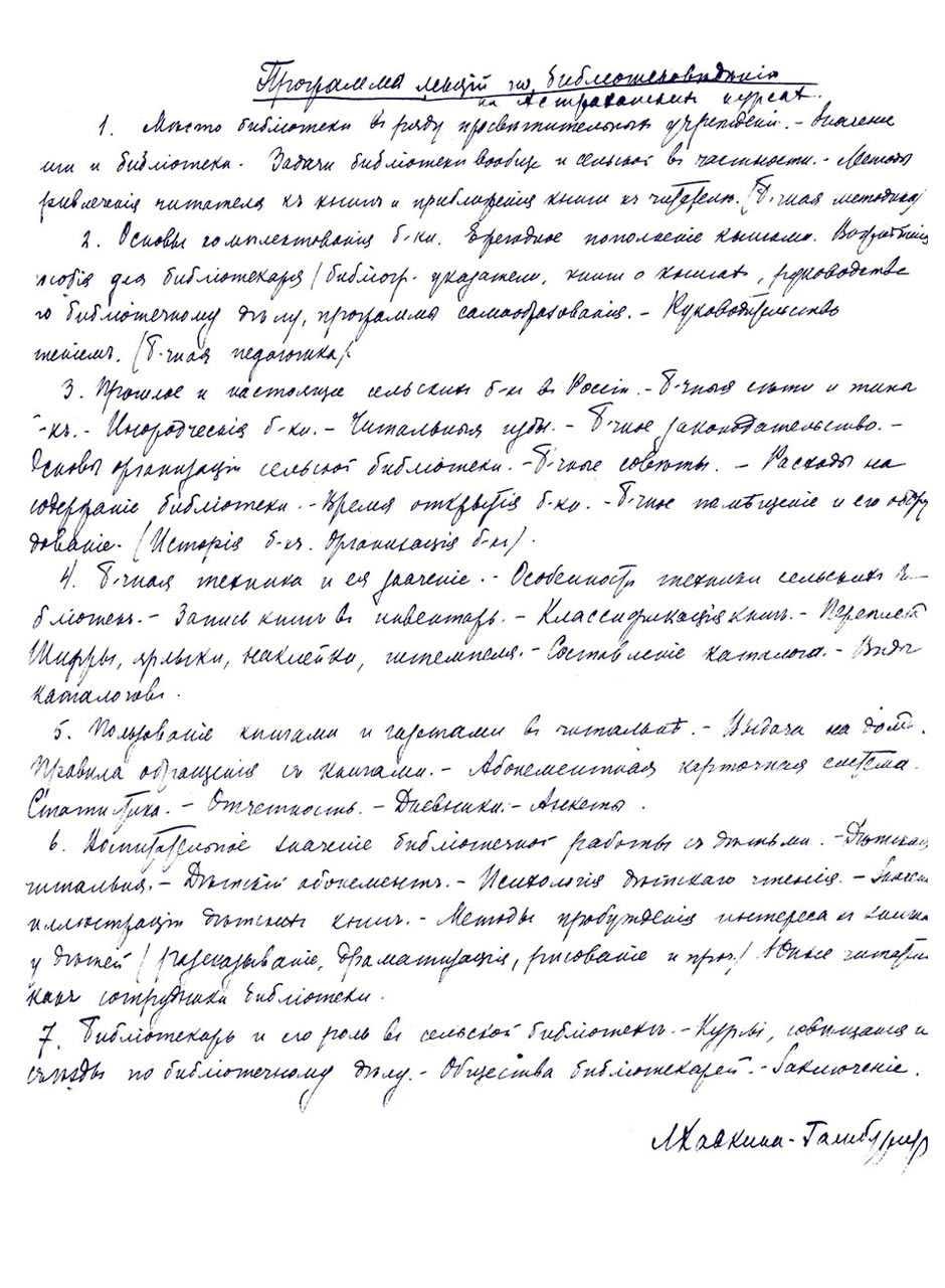 Хавкіна Л.Б. Програма лекцій з бібліотекознавства