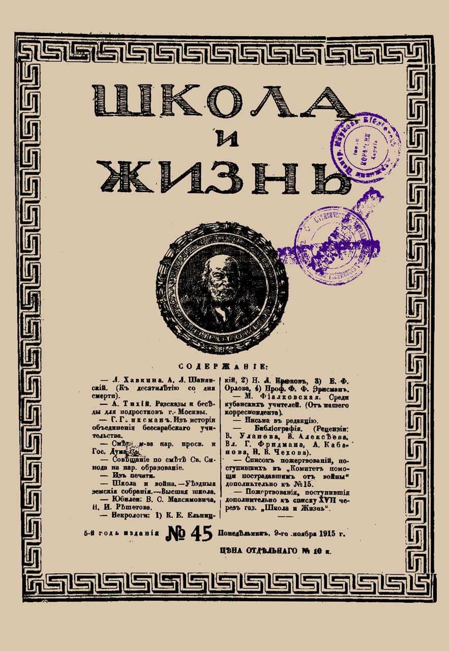 «Школа и жизнь». 1915. №45