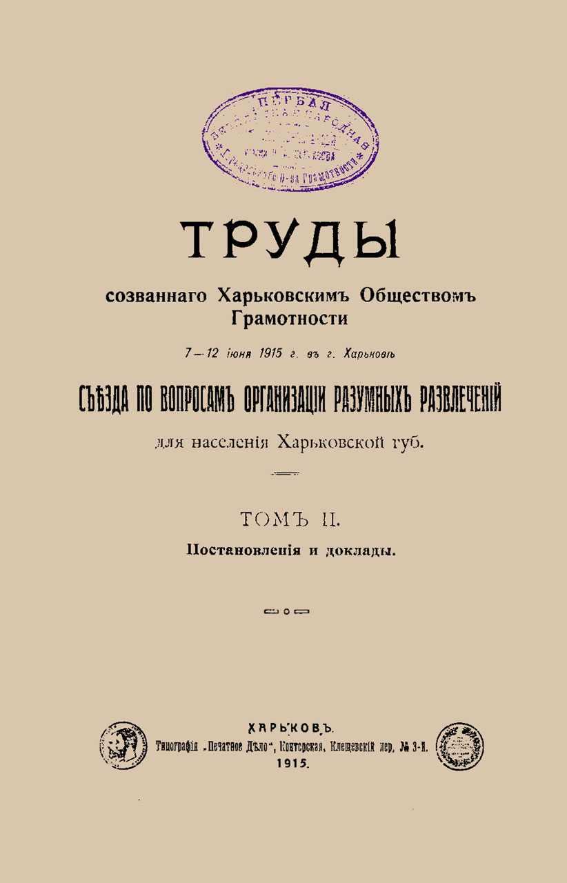 Праці з'їзду ХТГ. 1915. Том ІІ