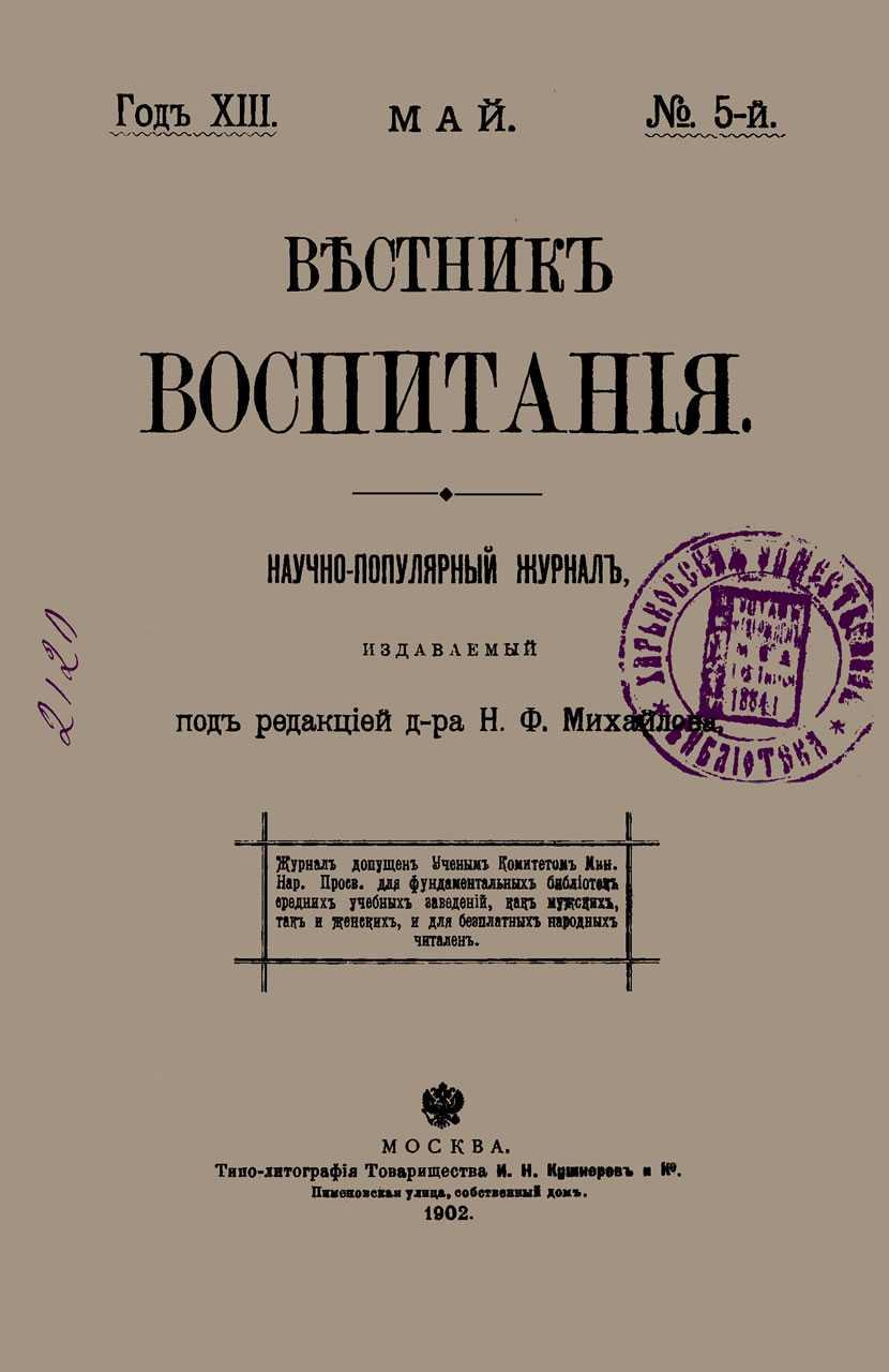 «Вестник воспитания». 1902. №5
