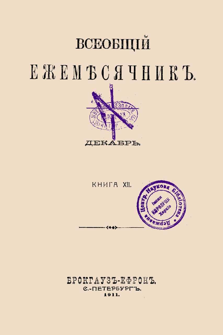 «Всеобщий ежемесячник». 1911. Кн. ХІІ